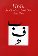Urdu for Children, Book 1: Volume 1