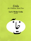 Urdu for Children, Book II, Let's Write Urdu, Part One