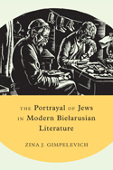 The Portrayal of Jews in Modern Bielarusian Literature