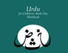 Urdu for Children, Book 1: Work Book